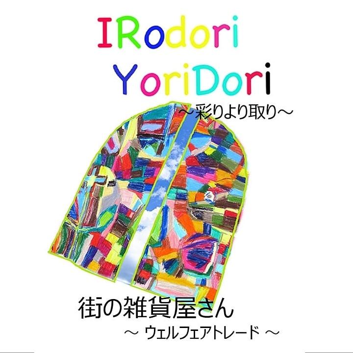 IRodori YoriDoori ~彩りより取り~